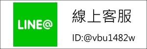 寧泰科技線上客服-LINE-2